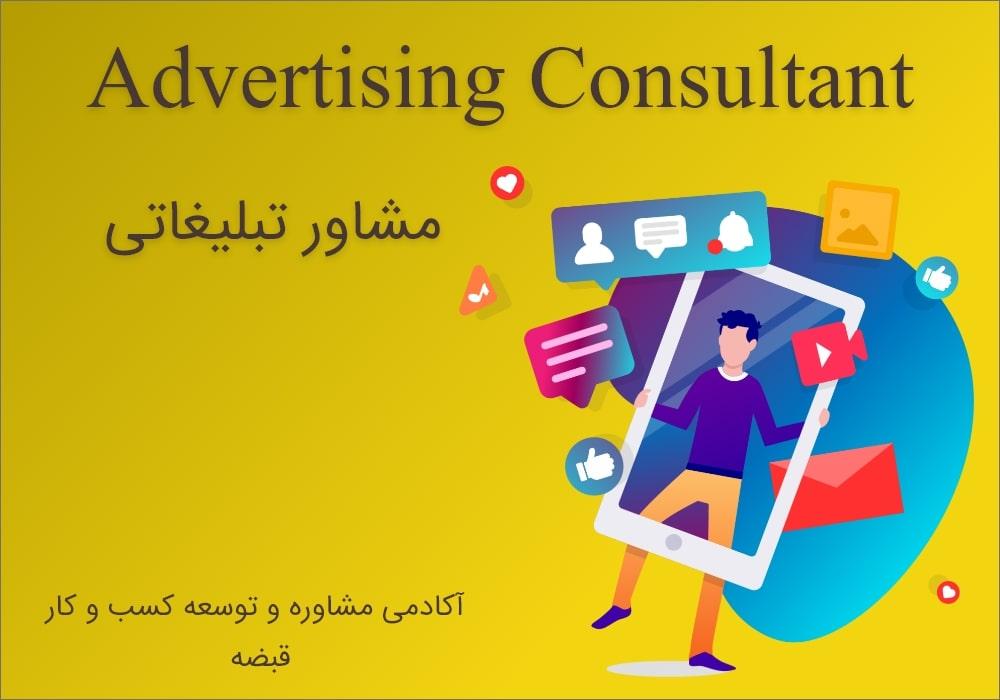 مشاور تبلیغاتی